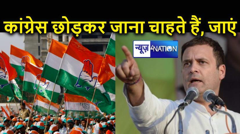 गुस्से में राहुल गांधी, कहा - जिन्हें डर लग रहा है वह पार्टी छोड़कर निकल जाएं,  जो गए वो आरएसएस समर्थक