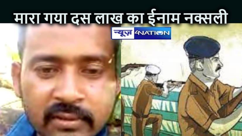 JHARKHAND NEWS: मुठभेड़ में मारा गया कुख्यात नक्सली शनिचर सुरीन, सिर पर था दस लाख का ईनाम