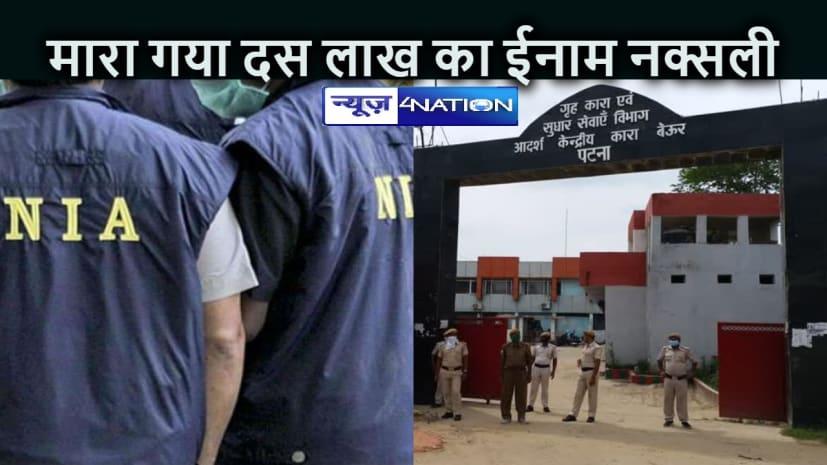 CRIME NEWS: दरभंगा ब्लास्ट के आरोपियों से पूछताछ के लिए एनआईए की टीम पहुंची बेउर जेल, सुरक्षा के पुख्ता इंतजाम