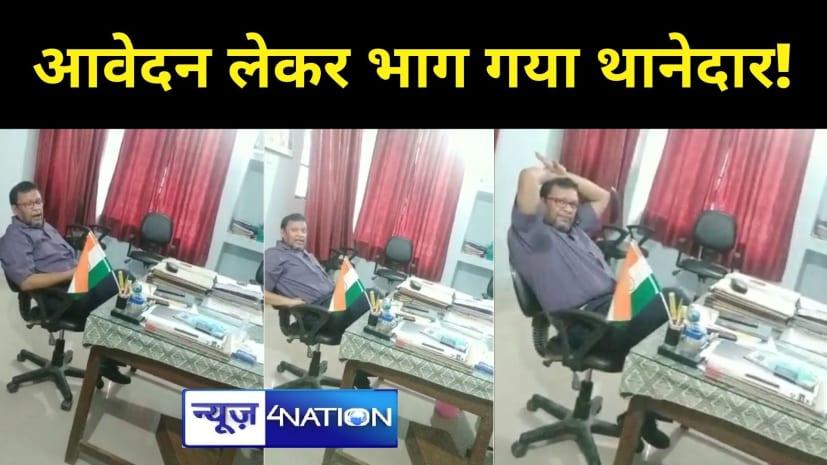 भाई...बिहार में कानून का राज है! IAS अफसर का आवेदन लेकर थाने से भाग गया थानेदार ! इंतजार में थानाध्यक्ष के चैंबर में 4 घंटे तक बैठे रहे सुधीर कुमार