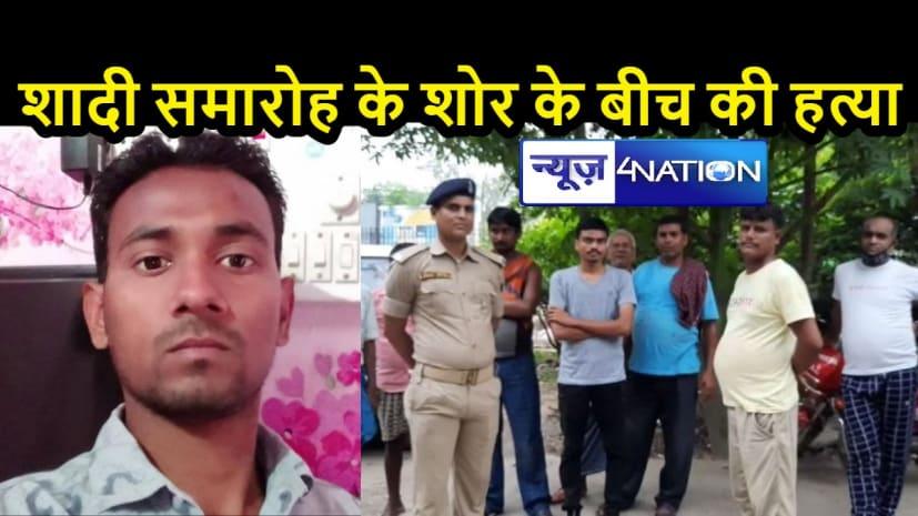 BIHAR CRIME: रात में शादी समारोह में शामिल हुआ युवक, सुबह संदेहास्पद स्थिति में मिला शव, 4 लोगों के खिलाफ मामला दर्ज