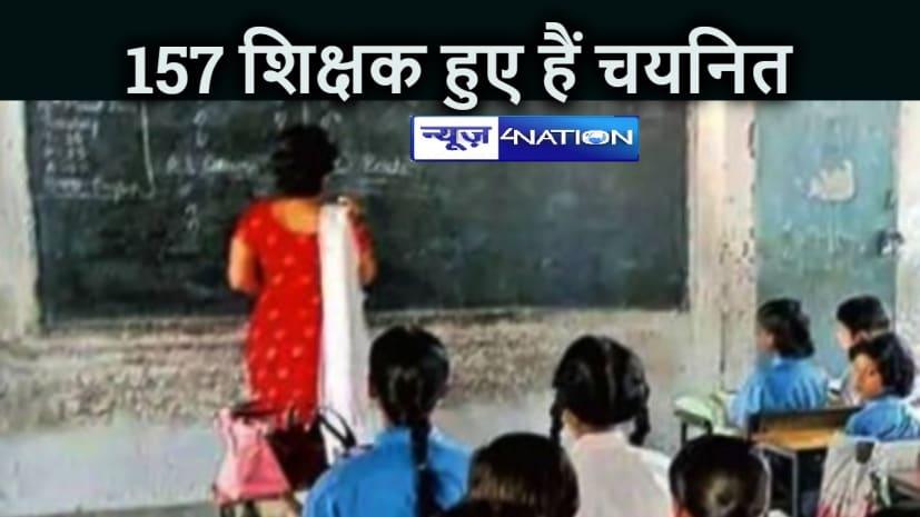 BIHAR NEWS: सारण के 91 पंचायतों में 157 शिक्षकों का चयन, अब फर्जियों को ढूंढने की तैयारी