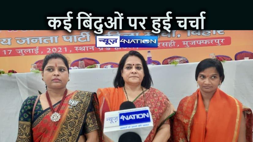 BIHAR NEWS: बीजेपी महिला मोर्चा की प्रदेश कार्यकारिणी की बैठक संपन्न। विभिन्न बिंदुओं पर हुई चर्चा