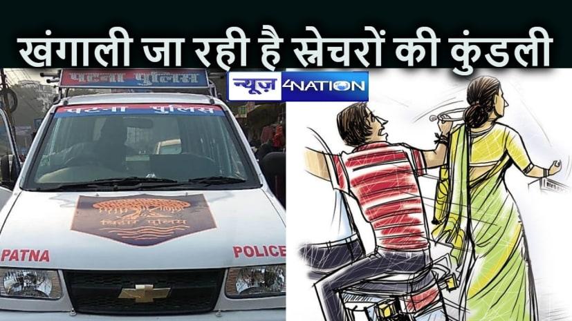 CRIME NEWS: स्नेचरों से त्राहिमाम पुलिस अब खंगाल रही है उनकी कुंडली, जेल से भी मंगाया जा रहा डिटेल