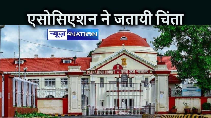 BIHAR NEWS: पटना हाईकोर्ट में बड़े तादाद में लंबित हैं मुकदमें, शीघ्र हो नये जजों की नियुक्ति: पटना हाईकोर्ट एडवोकेट एसोसिएशन