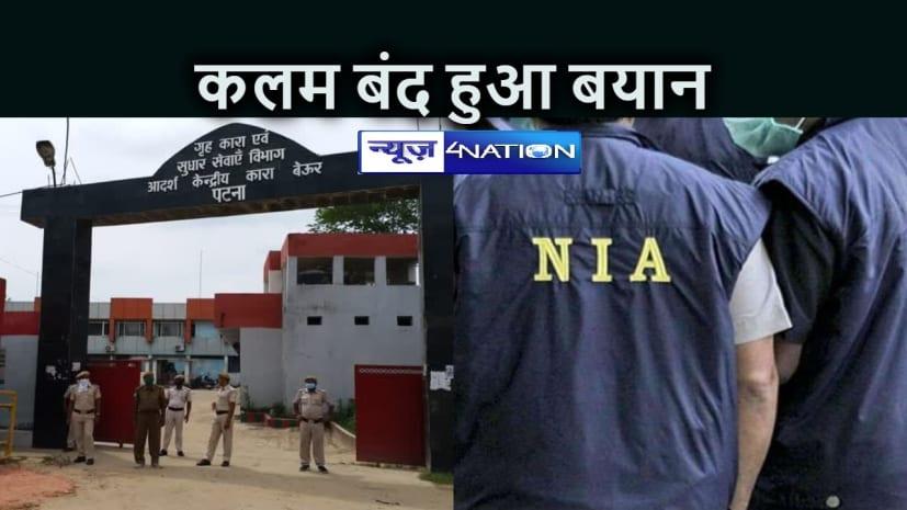 CRIME NEWS: एनआईए की टीम ने आठ घंटे तक बेउर जेल में दरभंगा ब्लास्ट के आतंकी से की पूछताछ, हाफिज, सलीम ने उगले कई राज, आरोपी आतंकी का बयान हुआ कलम बंद