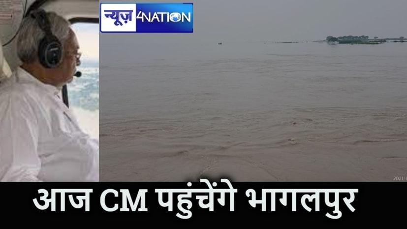 बाढ़ की स्थिति का जायजा लेने आज भागलपुर पहुंचेंगे सीएम नीतीश कुमार, प्रभावित इलाकों का करेंगे दौरा