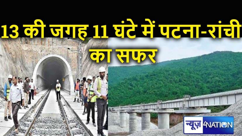 खूबसूरत वादियों के बीच होगा सफर : पटना-रांची के बीच 43 किलोमीटर की कम हो जाएगी दूरी, पहाड़ों और सुरंगों से होकर गुजरनेवाली नई रेल लाइन का काम अंतिम दौर में