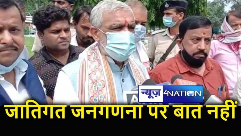 केंद्रीय मंत्री अश्विनी चौबे ने जातीय जनगणना के विषय पर साधी चुप्पी, कहा – इस पर बात करने का यह सही समय नहीं