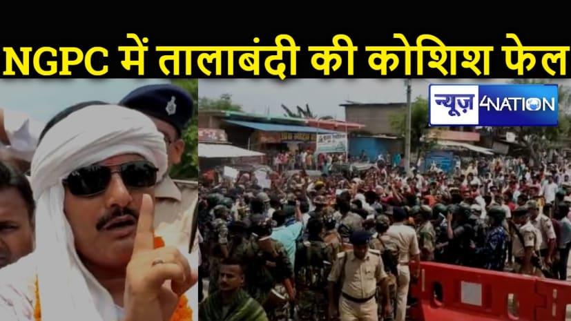 स्थानीय को रोजगार देने की मांग को लेकर NPGC में तालाबंदी की कोशिश नाकाम, राजद विधायक ने सरकार पर निकाली भड़ास