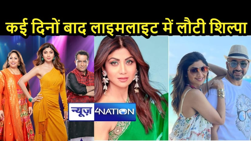 ENTERTAINMENT NEWS: 3 हफ्तों बाद शिल्पा ने की शो में वापसी, पति के पोर्न केस में घिरने के बाद कर लिया था किनारा