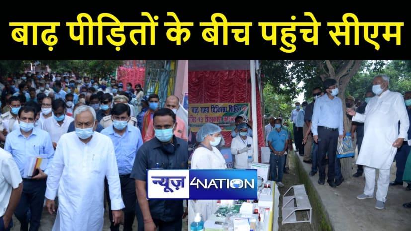 बाढ़ का जायजा लेने मुख्यमंत्री नीतीश कुमार पहुंचे भागलपुर, अधिकारियों को दिए कई निर्देश