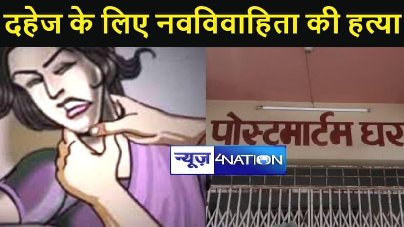 शेखपुरा में दहेज के लिए नवविवाहिता की गला दबाकर हत्या, पति समेत पांच पर मामला दर्ज
