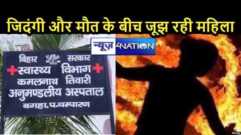 BIHAR NEWS: गैस सिलेंडर लीकेज से बड़ा हादसा, खाना बनाने के दौरान महिला झुलसी, गंभीर हालत में अस्पताल में भर्ती