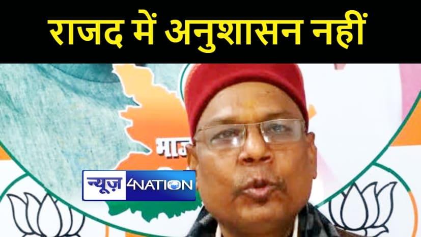 भाजपा ने राजद पर कसा तंज, कहा एक परिवार के लोग पार्टी के किस वरिष्ठ नेता का कब पानी उतार देंगे, कहना मुश्किल है