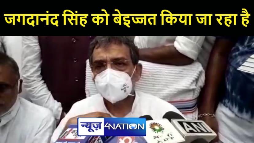 राजद के प्रदेश अध्यक्ष जगदानंद सिंह की नाराजगी पर बोले उपेन्द्र कुशवाहा, कहा उनको वहां बेइज्जत किया जा रहा है