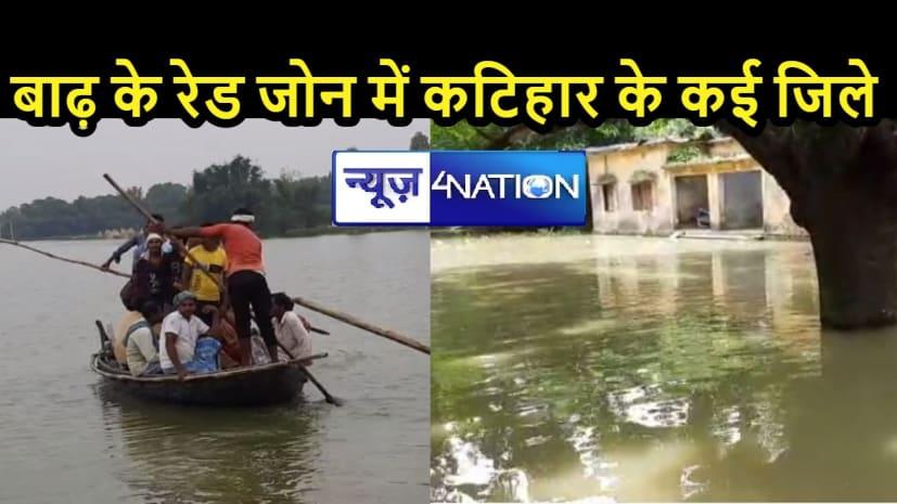 बिहार में बाढ़ः गंगा के रौद्र रूप से सहमा कटिहार, कई प्रखंडो में कटाव से हालात चिंताजनक, राहत सामग्री को तरसे लोग