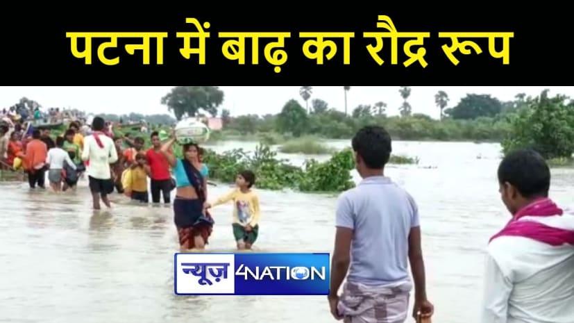 पटना के मनेर में बाढ़ ने लिया रौद्र रूप, सैकड़ों एकड़ में लगी फसलें बर्बाद, कई गांव के लोग पलायन को मजबूर