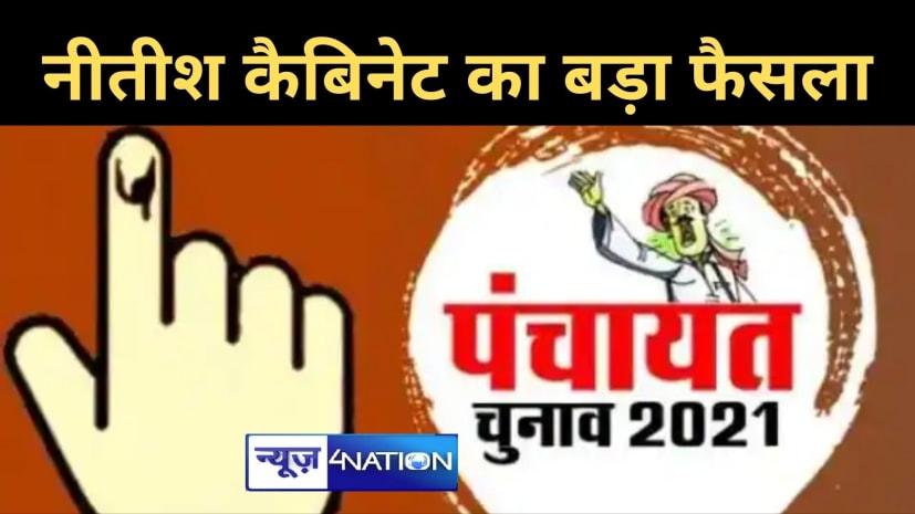 नीतीश कैबिनेट का बड़ा फैसलाः 11 चरणों में होंगे पंचायत चुनाव, 24 अगस्त को होगी घोषणा