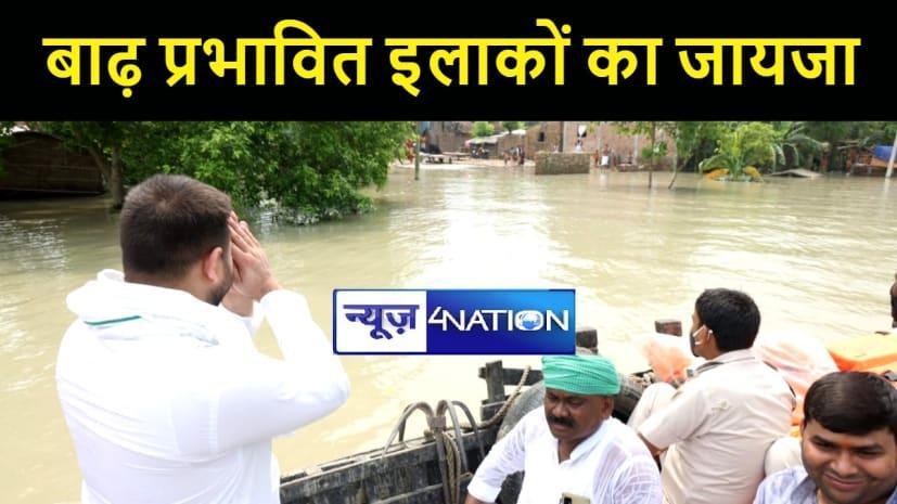 नेता प्रतिपक्ष तेजस्वी यादव ने बाढ़ प्रभावित इलाकों का लिया जायजा, कहा राहत और बचाव करने में डबल इंजन सरकार असमर्थ है