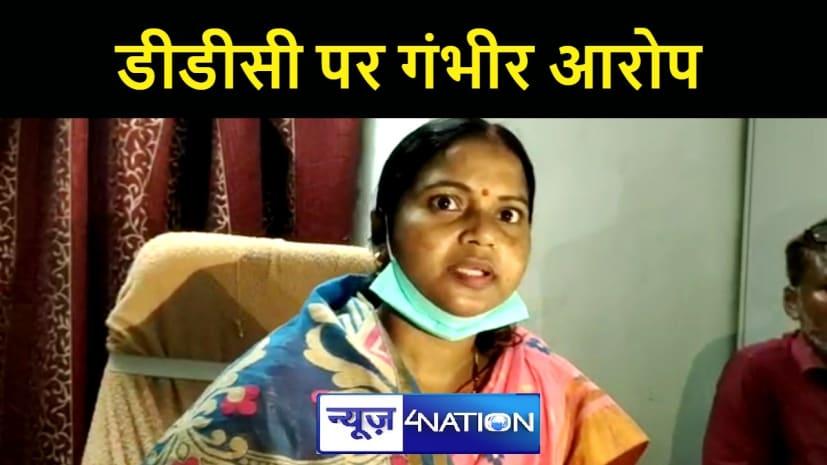 पटना जिला परिषद की अध्यक्ष अंजू देवी ने डीडीसी के खिलाफ धरना की दी धमकी,विकास कार्य में बाधा डालने का लगाया आरोप