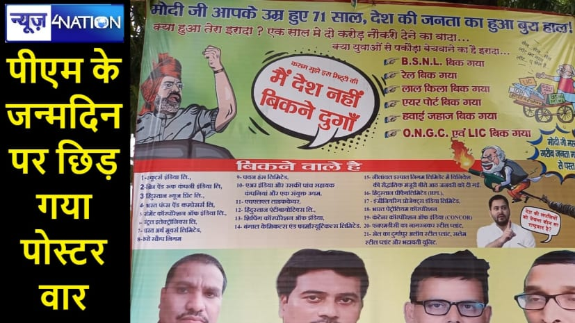 POSTER WAR: पीएम के जन्मदिन पर एक्टिव है विपक्ष, राजद ने पोस्टर लगाकर गिना दी बिकाऊ संपत्तियां, पूछा- ये कैसा राष्ट्रवाद?