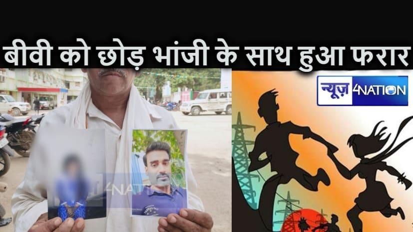 मुंबई से नवादा आया दामाद पत्नी को छोड़कर भगनी को लेकर हुआ फरार, थाना में आवेदन देकर की कार्रवाई की मांग