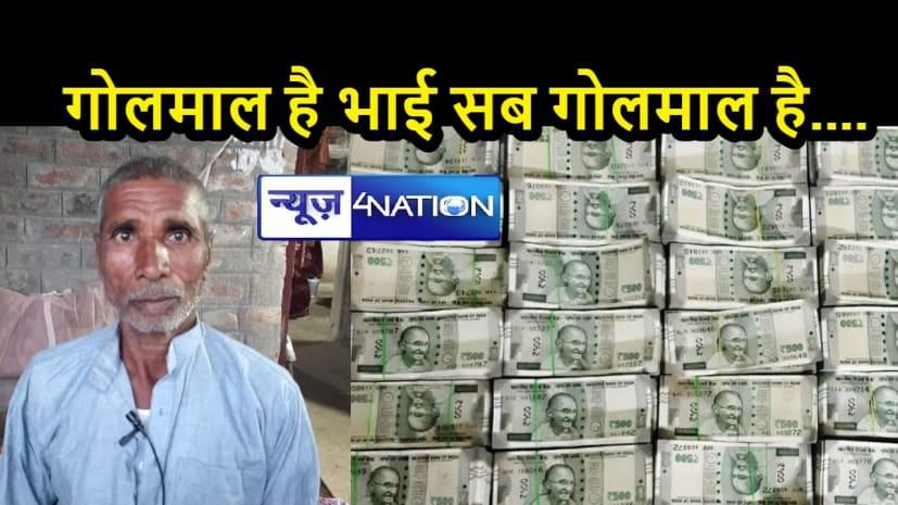 घर बैठे बन रहे लखपति-करोड़पतिः खगड़िया, कटिहार के बाद मुजफ्फरपुर का किसान हुआ मालामाल, वृद्धा पेंशन के रूप में मिले 52 करोड़!