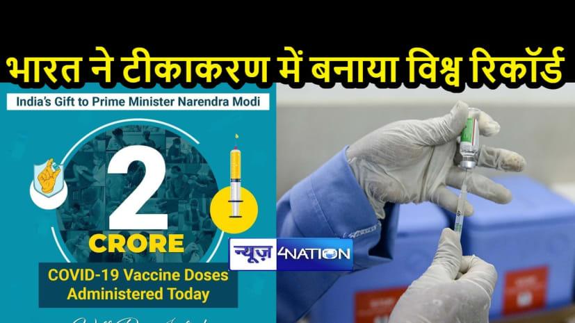 खास दिन, खास उपलब्धि: देशभर में कोरोना टीकाकरण का बना रिकॉर्ड, 2 करोड़ से ज्यादा लोग हुए टीकाकृत, अभी और बढ़ेंगे आंकड़े