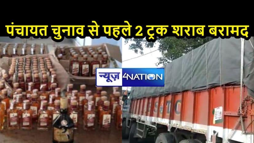 पटना में 1 करोड़ की शराब बरामद: पंचायत चुनाव में वोटर्स को लुभाने का प्लान पर चला डंडा, पुलिस ने जब्त किए दोनों ट्रक