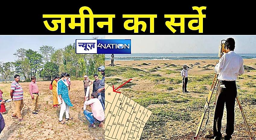 बिहार के 130 अन्य अंचलों में जल्द शुरू होगा 'भूमि' सर्वेक्षण, सरकार ने बंदोबस्त पदाधिकारी को भेजा पत्र,जानें कहां-कहां होगा शुरू