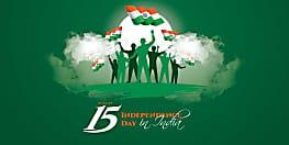 Independence Day Special : आपके दिल को छू लेंगे ये 6 देशभक्ति गीत