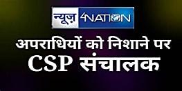 आखिर क्यों हैं बिहार में सीएसपी संचालक अपराधियों के निशाने पर ?