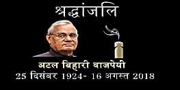 अटल जी के निधन पर शुक्रवार को बिहार सरकार ने  घोषित की छुट्टी, सात दिनों का राजकीय शोक