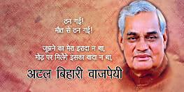 अटल बिहारी वाजपेयी के देहांत पर बिहार में राजकीय शोक, शुक्रवार को प्राइवेट स्कूल रहेंगे बंद