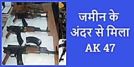 मुंगेर में जमीन के अंदर से मिला दो AK 47, 5 पुरुष और 1 महिला से की जा रही है पूछताछ