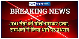 जदयू नेता की गोली मार हत्या, समर्थकों ने थाने पर किया बवाल