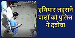 पटना में सरेआम हथियार लहराने वाले अपराधी चढ़े पुलिस के हत्थे