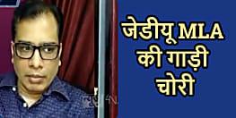 राजधानी में बेखौफ हुए चोर, जेडीयू विधायक आर.एन सिंह के निजी आवास से उड़ा ले गए उनकी स्कॉर्पियो