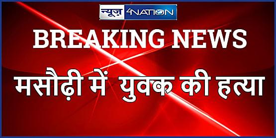 मसौढ़ी में घर में घुसकर युवक की गोली मार हत्या, इलाके में फैली सनसनी