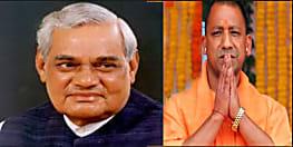आखिर क्यों अटल बिहारी वाजपेयी ने योगी आदित्यनाथ से कहा था, गुरुजी से करुंगा तुम्हारी शिकायत