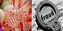 न्यूज चैनल का डायरेक्टर बता लड़कियों से करता था शादी, कईयों को बनाया बेवकूफ