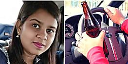 बिहार की बेटी ने किया कमाल, शराबियों की अब खैर नहीं