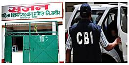 CBI ने तेज की सृजन घोटाले की जांच, पूछताछ के लिए तीन पदाधिकारियों को बुलाया