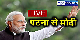 गांधी मैदान पटना से PM मोदी LIVE