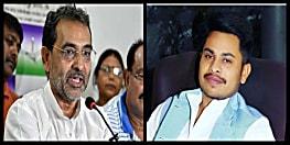 कांग्रेस सांसद अखिलेश सिंह के बेटे आरएलएसपी में कब हुए शामिल, कुशवाहा ने कहा-खाता-बही देखकर बताउंगा