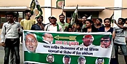 जदयू कार्यकर्ताओं ने अपनी ही सरकार के खिलाफ खोला मोर्चा, बढ़ते अपराध को लेकर किया प्रदर्शन