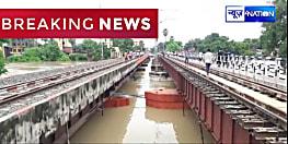 पटना-गया रेलखंड पर परिचालन बाधित,पुनपुन नदी में उफान से पुल पर चढ़ा पानी