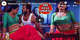 भोजपुरी गाने में खेसारी लाल ने किया काजल राघवानी के साथ रोमांस, अबतक 1 करोड़ से ज्यादा लोगों ने देखा