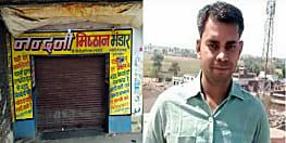 जहानाबाद में अपराधियों का तांडव, मिठाई दुकानदार ने मांगा नाश्ते का पैसा तो मार दी गोली